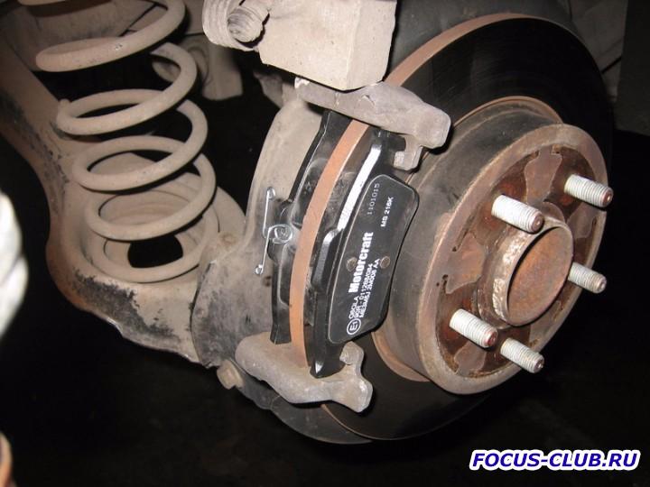 Замена задних дисковых тормозных колодок на Focus 2 фото-отчёт  - IMG_5945.jpg