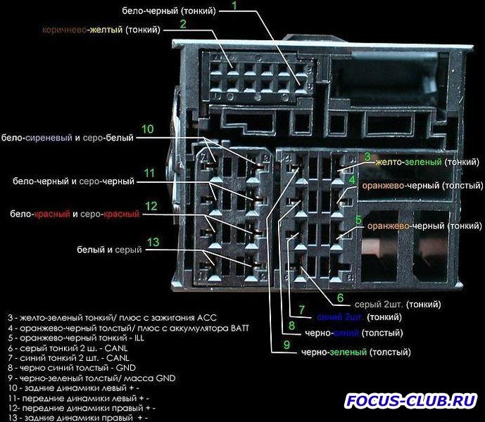 Подключение 2din магнитолы - 63.jpg