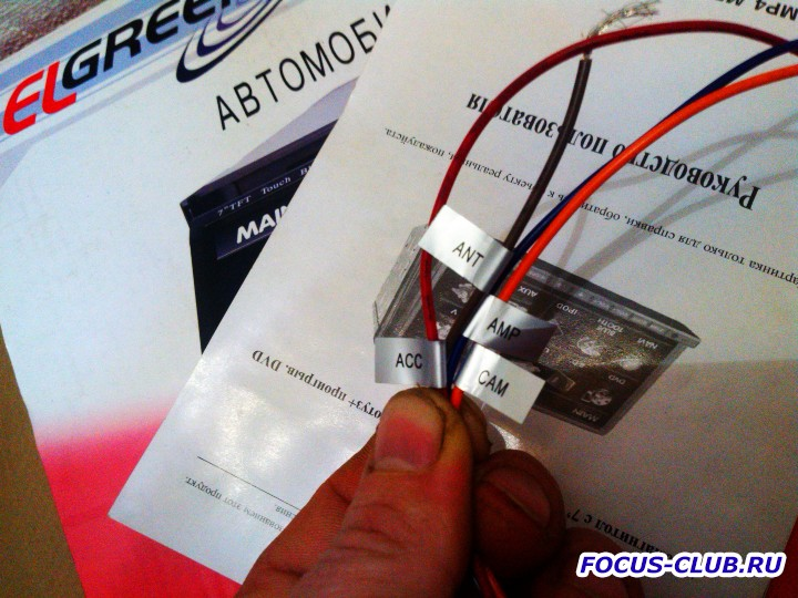 Подключение 2din магнитолы - IMG_20151103_161240.jpg