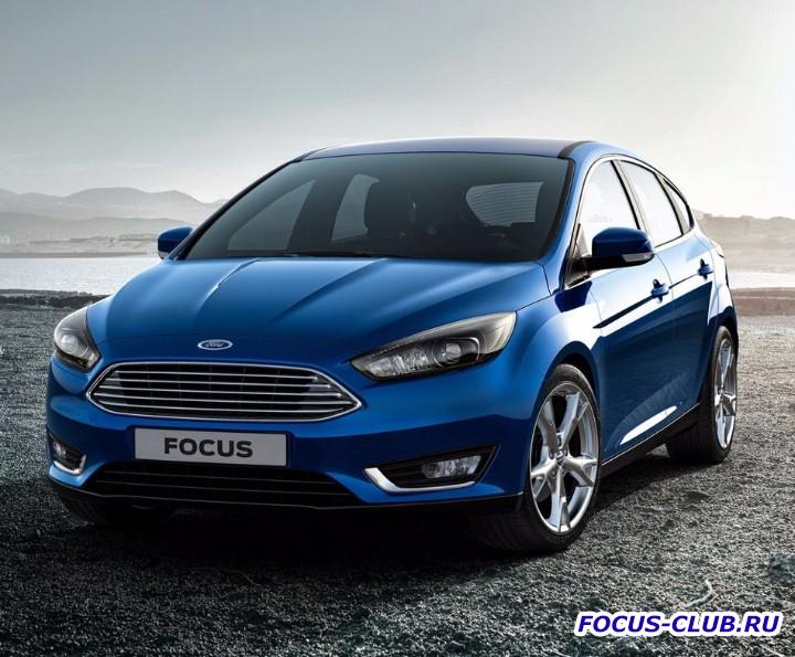 Новый Ford Focus 2015 - Ford_Focus_1.jpg