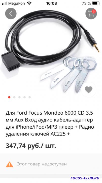 Магнитола ford 6000, где AUX и как подключить Hands Free - D97E6D9C-A2E2-46CF-9116-DF5114D28D80.png