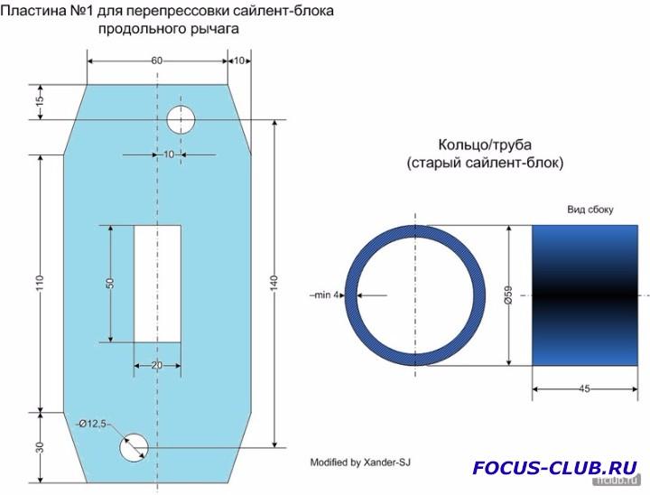 Специальные приспособления для ремонта... - up207918-Plastina_1_dlya_saylenta_prodolnogo_richaga.jpg
