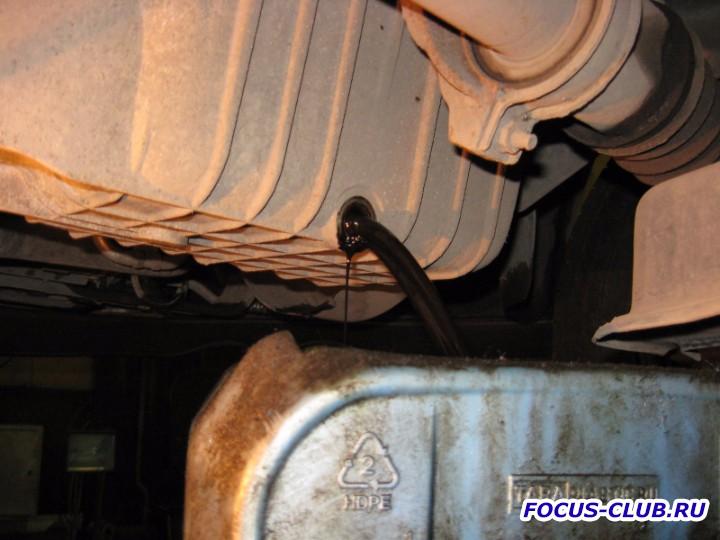 Замена моторного масла Ford Focus 1 - maslo3.jpg