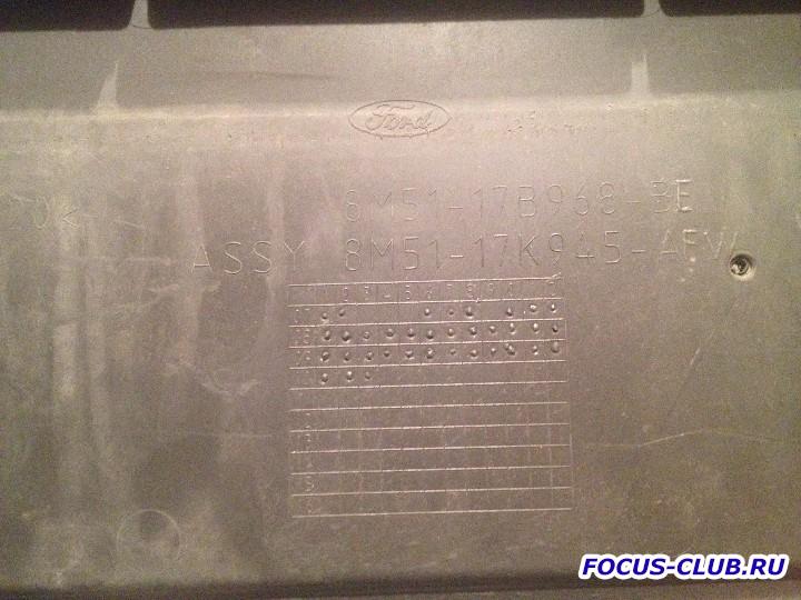 Продаю решетку радиатора и бампера, и брызговики - IMG_1185.JPG