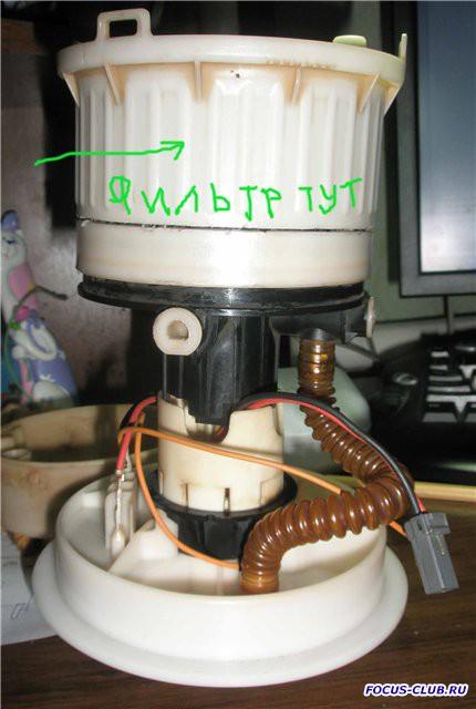 Топливный насос и топливный фильтр Focus 2 - foto1.JPG