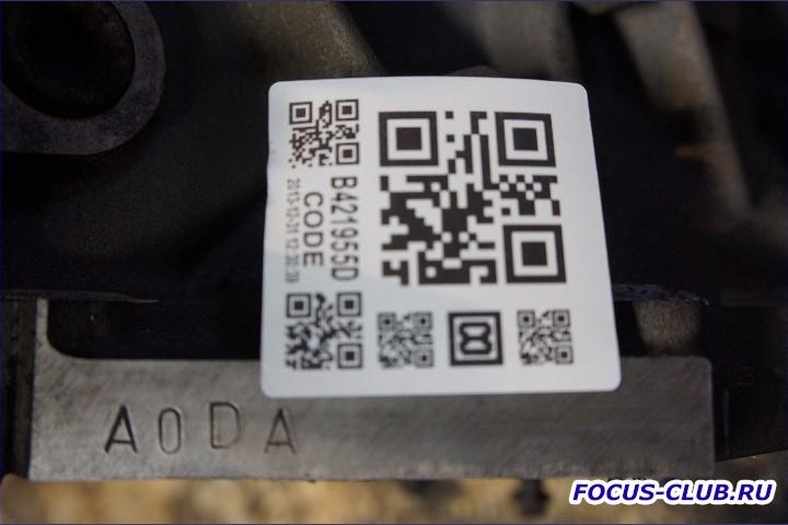 АНОМАЛИЯ Номер двигателя ФФ2 2.0 AODA - motor_aoda.jpg