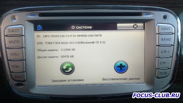 Не работает флешка на автомагнитоле - DSC_0128.JPG