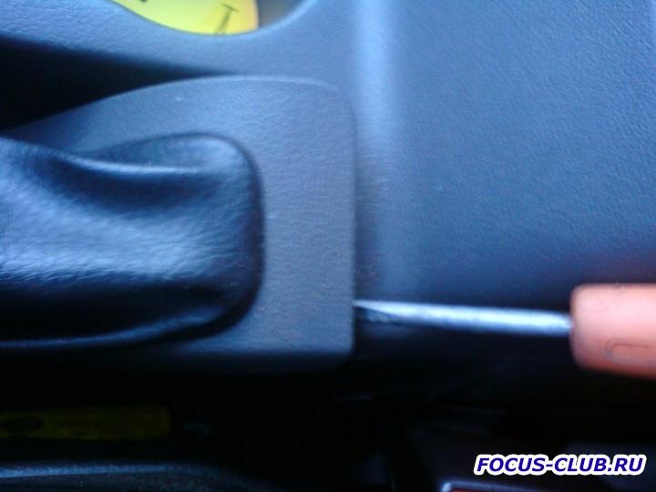Как подтянуть ручник на Focus 2? - DSC00508.jpg