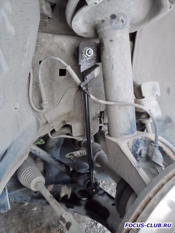 Замена передних стоек стабилизатора Focus 2 - a22640cs-960.jpg