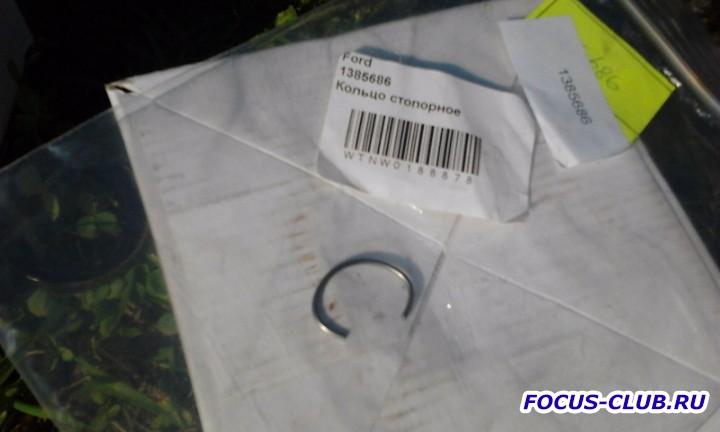 Замена ступичного подшипника и заодно сальника КПП на Focus 2 - 0522.jpg