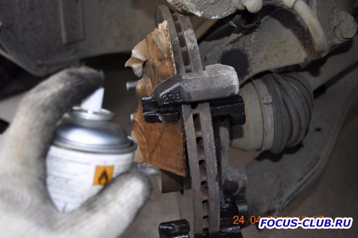 Замена передних тормозных колодок на Focus 2 фотоотчет  - DSC3027.jpg