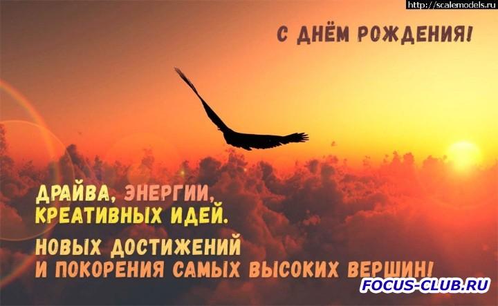 Коля летчиков , с днем рождения. - s1200.jpg