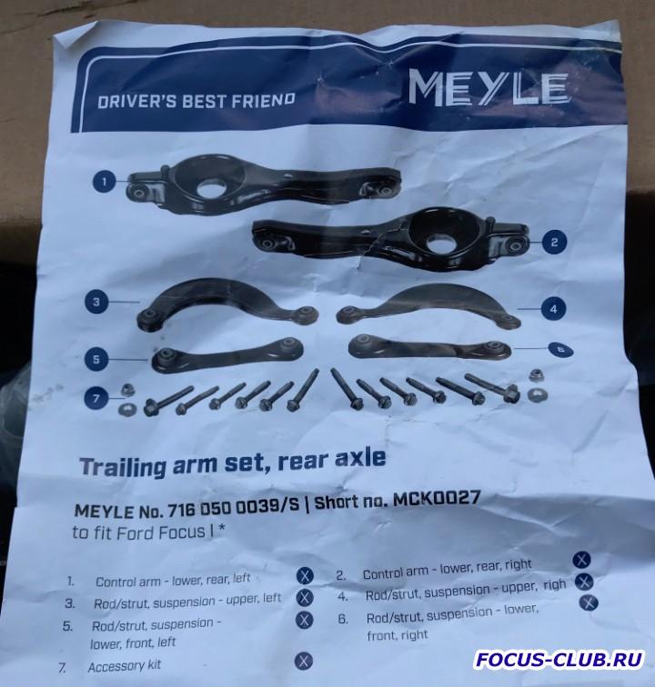 Комплект рычагов передней подвески MYLE, сайлентблоки передней подвески CORTECO Ford Focus 2 - IMG_2110.jpeg
