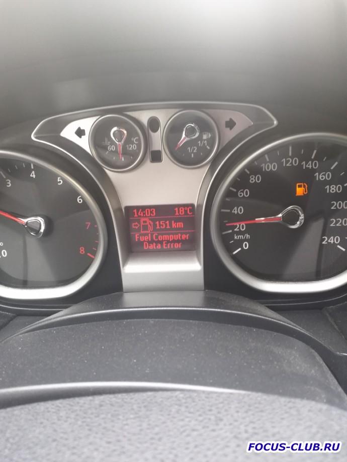 Экран засвечивается красным, датчик топлива показывает не верно - IMG_20190902_140343.jpg