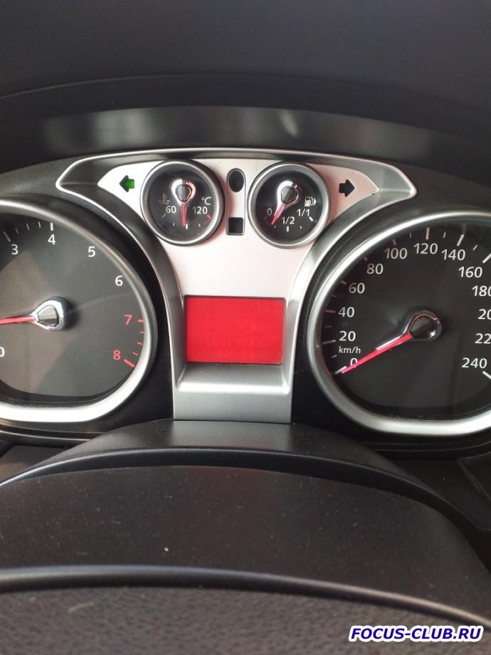 Экран засвечивается красным, датчик топлива показывает не верно - IMG_20190908_102253.jpg