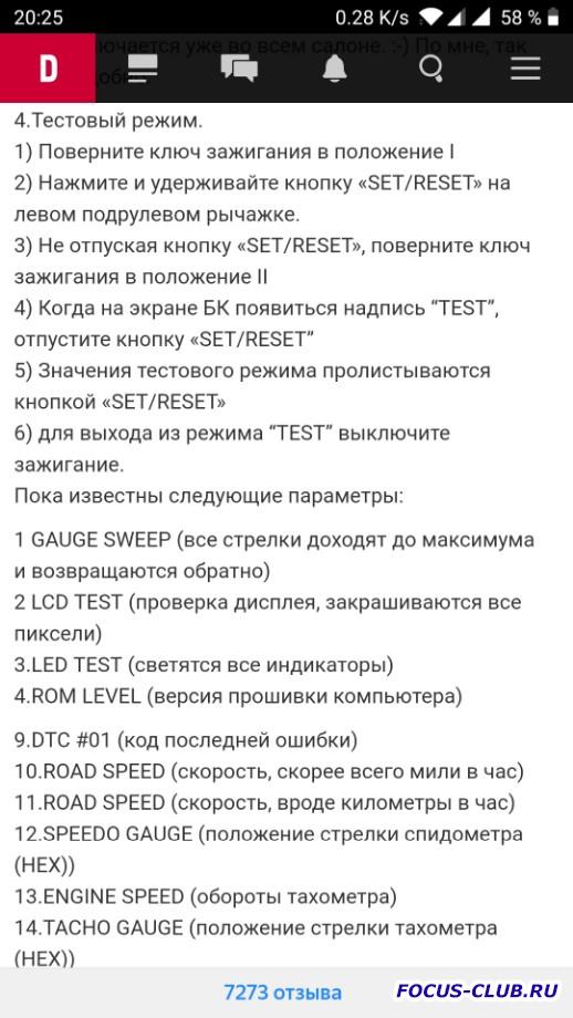 Ошибка рулевого управления - Screenshot_20191016-202503.jpg