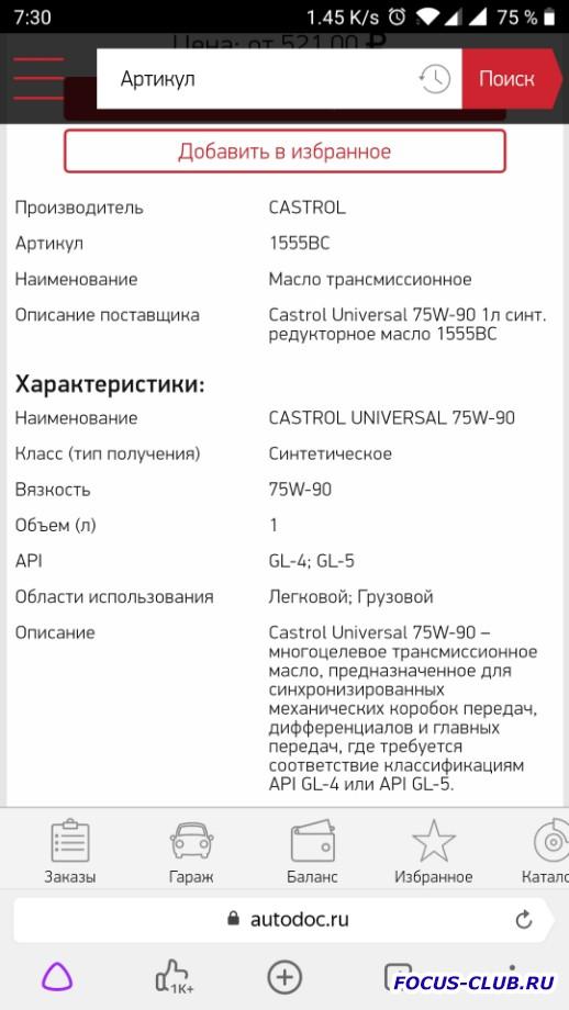 Масло в МКПП. - Screenshot_20191202-073054.jpg