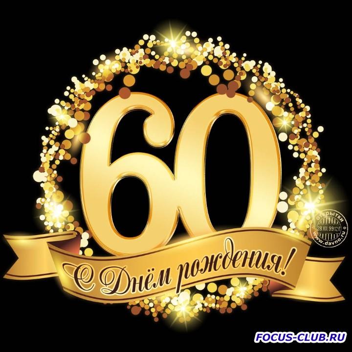Олега с юбилеем 60 лет. Недовольного  - god-418.jpg