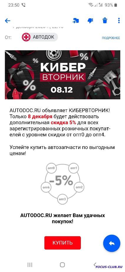 [РФ] A - запчасти и аксессуары - скидки клубу - Акция СКИДКА 10 %.jpg