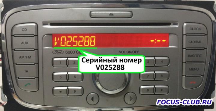 Как узнать серийный номер магнитолы Форд? - Serial_nomer_6000NEW.jpg