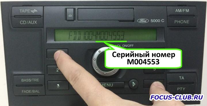 Как узнать серийный номер магнитолы Форд? - Serial_nomer_m_seria.jpg