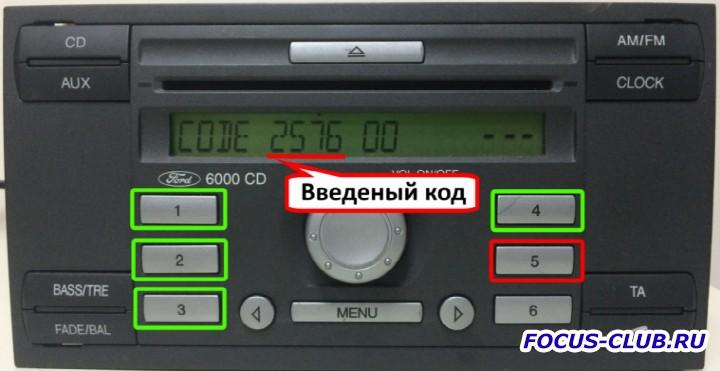 Как узнать серийный номер магнитолы Форд? - vvod_coda_primer.jpg
