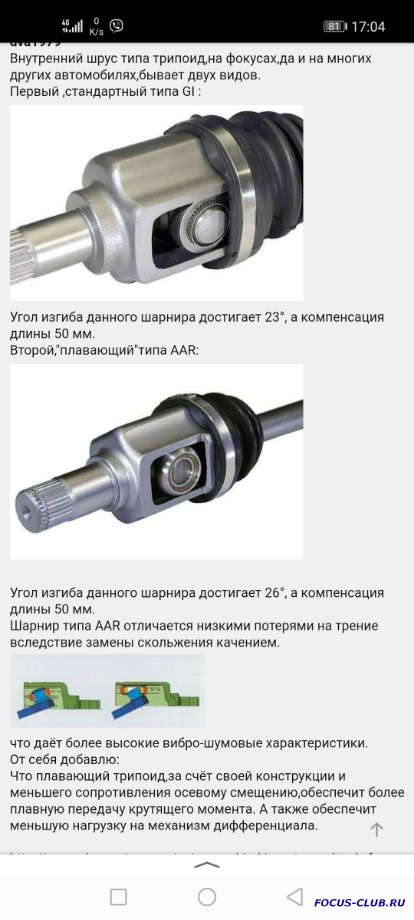 Правый внутренний шрус. - Screenshot_20210425_170456_ru.yandex.searchplugin.jpg