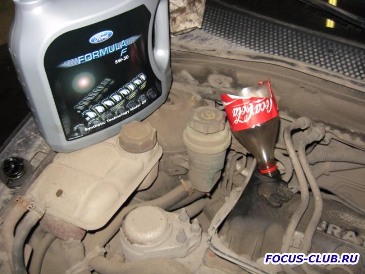 Замена моторного масла и фильтров на Focus 1 Фотоотчёт  - IMG_3320.jpg