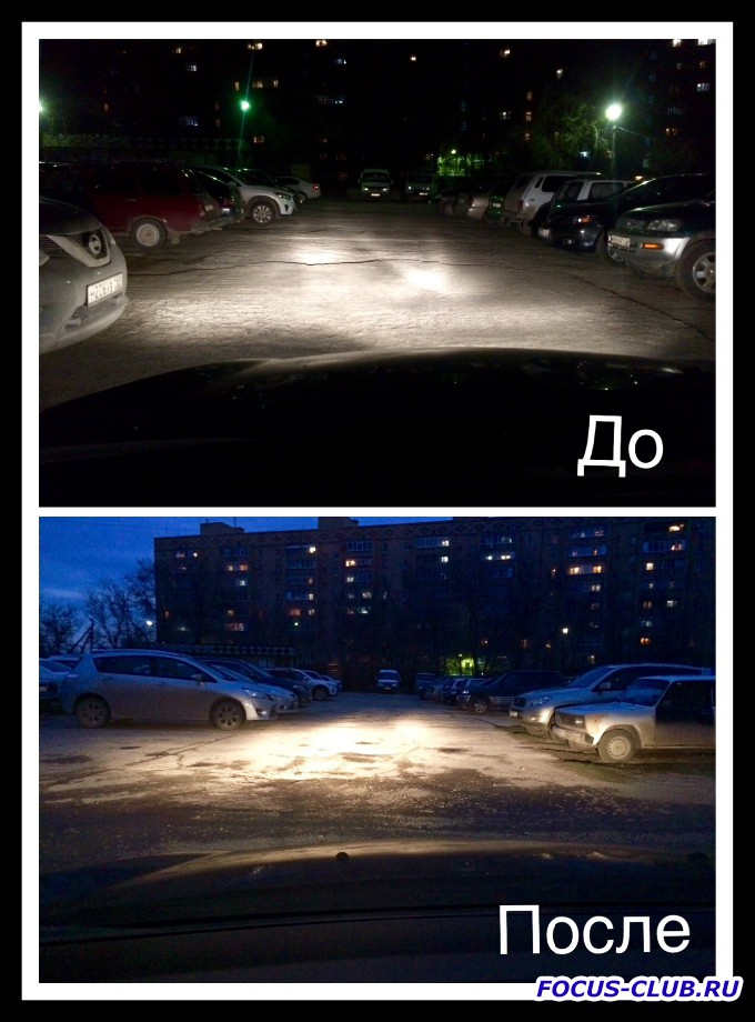 Дневные ходовые огни ДХО, DRL на Focus 2 - image.jpeg