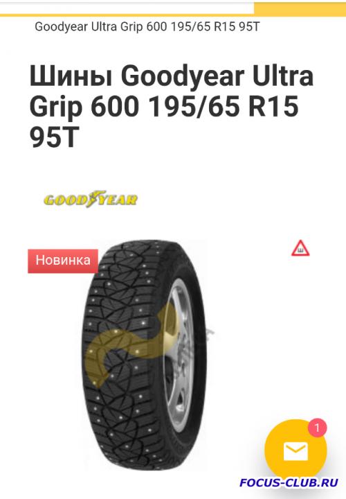 Шины Goodyear Ultra Grip 600 - IMG_20181017_220413.png